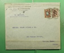 DR WHO 1905 RUSSIA TO USA  g20837