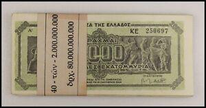 Greece 2.000.000.000 DRACHMA P133 1944 2 BILLION Full Bundle (40 pieces)
