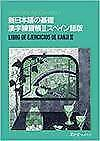 SHIN NIHONGO NO KISO II - EJERCICIOS KANJI (BASE ESPAÑOLA)