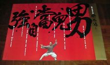 """Jet Li """"Once Upon a Time in China 2"""" Tsui Hark RARE HK ORIGINAL 1992 Poster"""