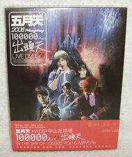 Mayday 2008 Live Taiwan DVD