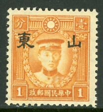 China 1943 Shantung Japan Occupation 1¢ Hk Martyr Wmk Small Op Mint J259 ��� �