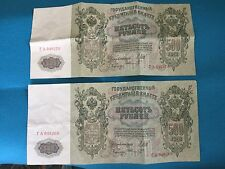 Russian 500 Ruble Paper Money Notes 1912 2 Bills Sequential