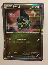 Pokemon Carte / Card AXEW Holo 013/020 DS 1ED