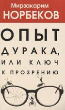 "М. Норбеков "" Опыт дурака или ключ к прозрению ""  Russische Bücher"