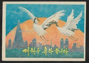 KOREA POSTAL STATIONERY BIRDS LOCAL COVER 1955 RARE