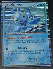 Japanese Holo Foil Manaphy # 020/070 1st Edition Plasma Gale Set Pokemon NM