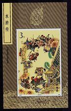 CHINA P.R.   SCOTT# 2377  SOUVENIR SHEET   MNH  LITERATURE TOPICAL