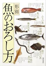 """NEW"" How to Fillet a Fish by Each Type / Japanese Cook Book"