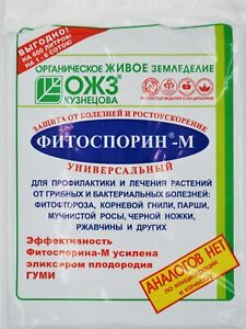 Fitosporin M-Fungicide to Protect Plants from Fungal and Bacterial Diseases 200g