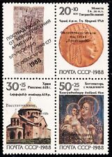 1990 Russia (USSR) Armenia Exhibition B173-5a. MNH