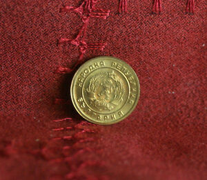 Bulgaria 1 Stotinka 1951 Brass Unc World Coin KM50 Wheat stalk grain Nice Luster
