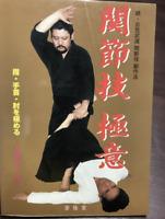 Secrets of Joint Locks Book Aikido Aikijujutsu Jujutsu Martial Arts
