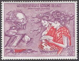Laos 1973 Centenary of Universal Postal Union Airmail MNH (SC# C115)