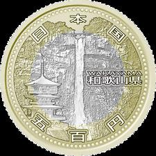 2016.1 2016 Japan 500 Yen bimetal UNC Wakayama