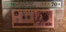 PMG 70EPQ China 1980 1 Yuan Banknote (King of Golden Dragons, 金龙王)