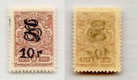 Armenia 1920 SC 147 mint . rtb4443