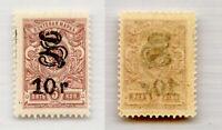 Armenia 1920 SC 147 mint . rtb4443