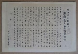 Rare 1940 Tokuriki Tomikichiro Series Embossed Japanese Woodblock Print Mt. Fuji