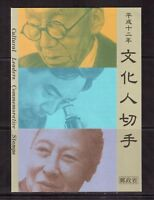 JAPAN 2000 SOUVENIR CARD, CULTURAL LEADERS COMMEMORATIVE STAMPS !!