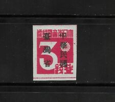 "E7304 Taiwan 1945 ""Republic of China"" Overpt on Japanese Stamps"