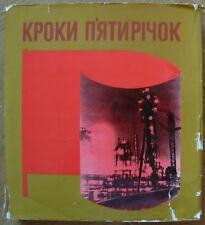1976 Ukrainian Photo Album Steps of 5-year plans Soviet Propaganda Brezhnev era