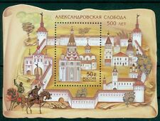 RUSSIA 2013 Souvenir Sheet, 500th anniv.of the Alexandrovskaya Sloboda, MNH