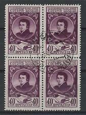 Russia 1948 Sc# 1275 Abovian Armenia writer block 4 NH CTO