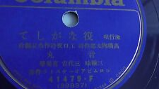 Japanese Artist – 78rpm 10-inch Columbia Viva-Tonal #41479-F