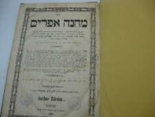 1860 Lemberg MACHANE EPHRAIM by Rabbi Ephraim Navon   Antique/Judaica/Jewish
