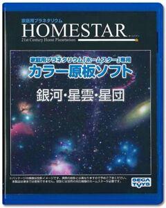 SEGA TOYS HOMESTAR Home Planetarium DISK Galaxies Version - Royal Mail 1st Class