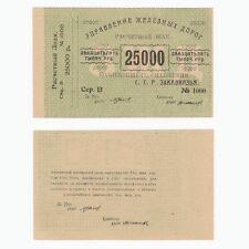 Russia - 25.000 RUBLI BANCONOTA-p.ref: s-643 (Transcaucasia)