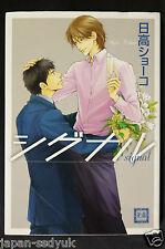 JAPAN Shouko Hidaka (Shoko) manga Signal