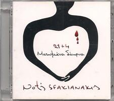 Notis Sfakianakis - 21+4 Matomena Dakria / Greek Music 2 CD 2011