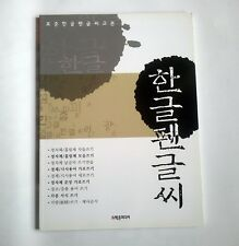 KOREAN WRITING Practice BOOK Text Note-hak Hangul Learn pen writing