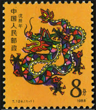 P R CHINA 1988 Set Of T124 Lunar Year of Dragon MNH O.G.