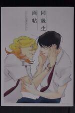 JAPAN Asumiko Nakamura: Doukyusei Gajyou ~Animation Doukyuusei Visual Book~