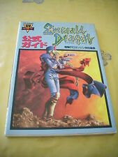 >> EMERALD DRAGON PC ENGINE CD RPG GUIDE BOOK! <<