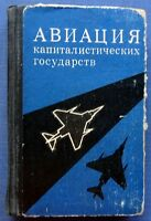 1975 Russian Soviet Book Aviation of capitalist states Aircraft Illustrated