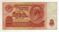RUSSIA (USSR) 10 Rubles 1961