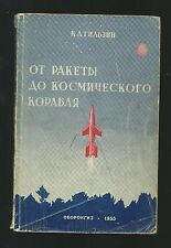 Soviet Russian book From rocket to spacecraft space Engines fuel travel 1955 old