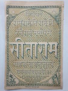 India 1900s Print RAMA MAHAMANTRA Chitrottejak Press Bombay 12in x 8in