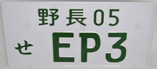 Show Plate-Japanese Car Licence Japan JDM Pressed Number Plate Honda-EP 3 Green