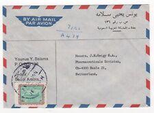 1980's SAUDI ARABIA Air Mail Cover JEDDAH to BASLE SWITZERLAND