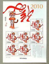 China 2010-1 Lunar New Year of Tiger Mini Sheet