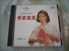 a941981  Liza Wang 汪明荃 Crown Record CD 千王之王