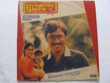 Mundhanai Mudichchu Story ilaiyaraaja Tamil  LP Record Bollywood India-1313