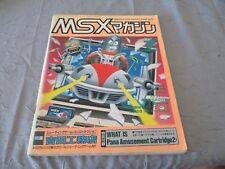>> msx magazine july 1988/07 magazine first issue magazine japan original! <<