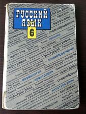 Russian language for grade 6 of primary school. Русский язык 6 класс 1992
