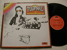 Toupvoc *** rare Greek rock LP 1977 ***